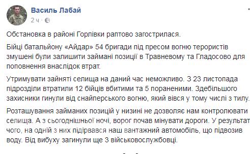 ВСУ понесли серьезные потери и отступили из оккупированных населенных пунктов в ДНР