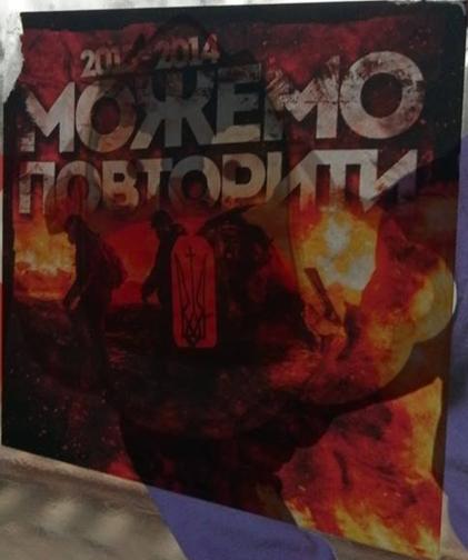 Майдан 2.0. В Новый год, с новой властью!