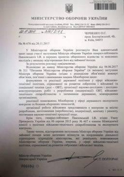 Дружок и подельник Полторака останется при должности на время следствия