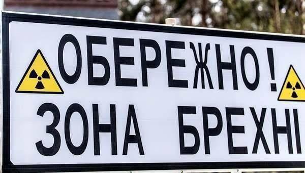 «Очередная ложь Украинского командования»
