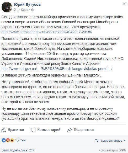 Очередная талантливая семья: в ВСУ появился второй генерал Муженко, брат начальника Генштаба