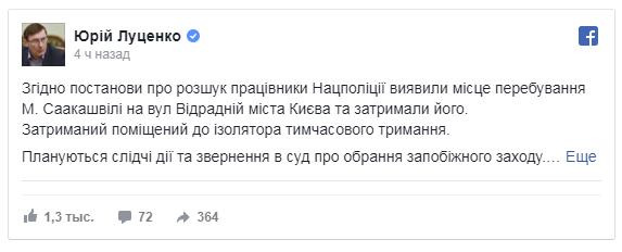 Генпрокурор Украины: Саакашвили задержан и помещен в изолятор временного содержания