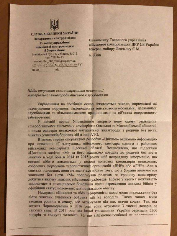 Опубликованы документы о торговле телами погибших украинских военных