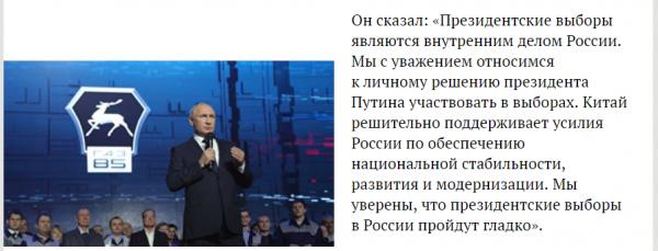 Владимир Путин «глазами» японских СМИ