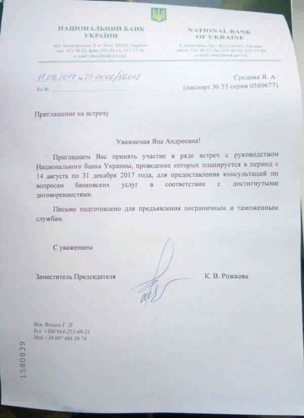 Волонтёров и добровольцев АТО «слили» России