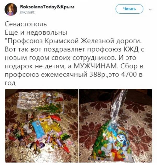 Украинцы высказалисьо новогодних подарках для крымчан