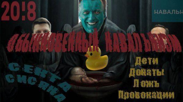 Обыкновенный Навальнизм: клоунада, дети и секта Сисяна в преддверии краха пирамиды «Навальный 2018»