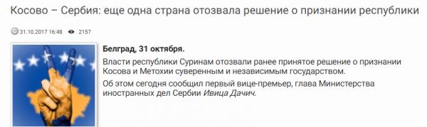 Вучич: Россия станет посредником на переговорах Сербии и Косово