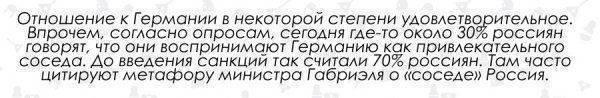 """Немец о России: """"Миролюбивая нация, но русскую душу мне понять не дано"""""""
