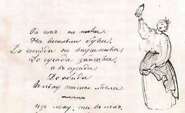 Тарас Шевченко ничего не писал, так как был неграмотным