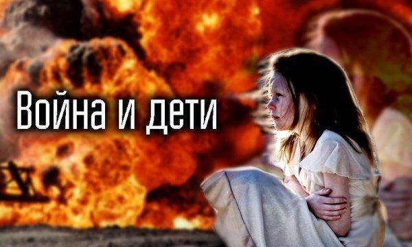 До СЛЕЗ!!! Война и дети / War in Ukraine / Сhildren for Poroshenko