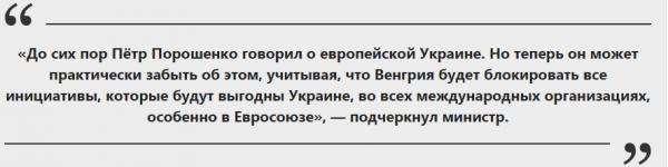 Киев про евроинтеграцию: виновата во всем Венгрия!