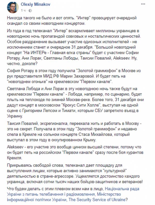 Украинские «звезды-предатели» попали в новогодний скандал
