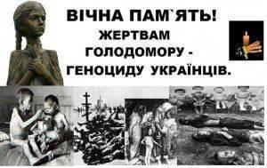 Россия должна покаяться за голодомор.