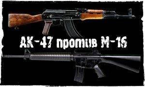 Главное отличие автомата АК-47 от штурмовой винтовки M16