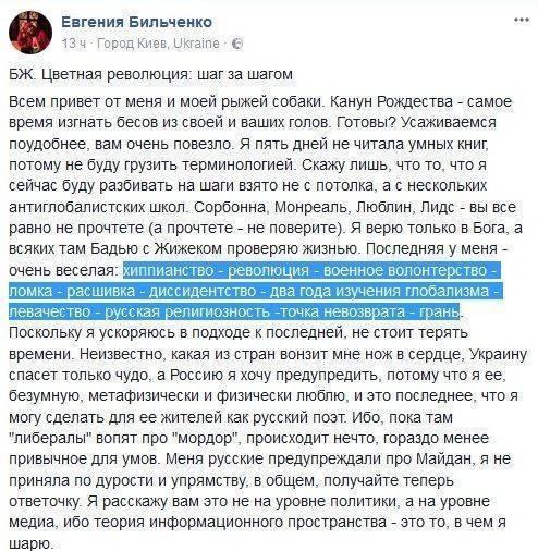 Колесо Генотьбы Евгении Бильченко