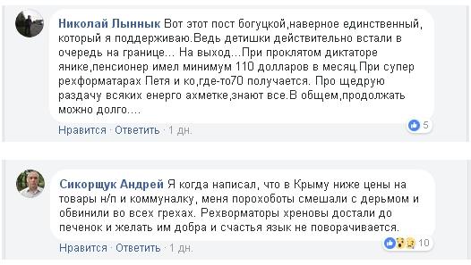 Богуцкая стала ватником или Почему на Руси жить хорошо?