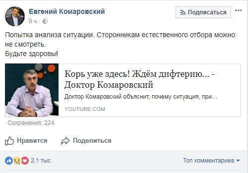 Корь на Украине это еще цветочки... ягодки впереди...
