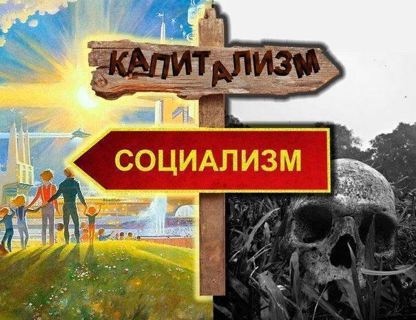 Картинки по запросу ради чего Россия возвращается к социалистическому укладу