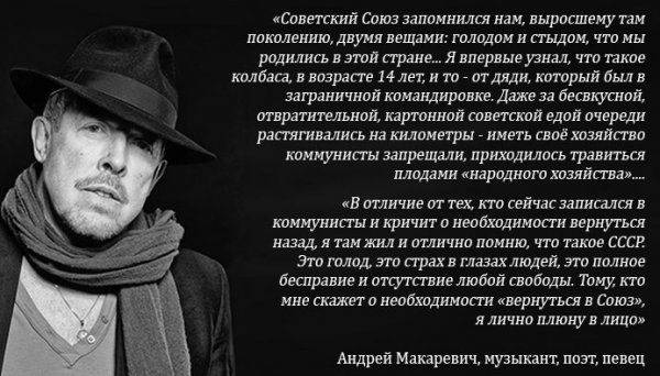 Плюнуть в рожу, Макаревичу...