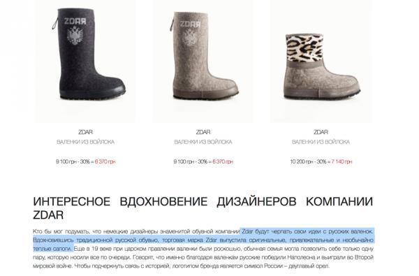 """Назревает очередной скандал: """"патриоты"""" засекли в киевском магазине валенки с двухглавым орлом"""
