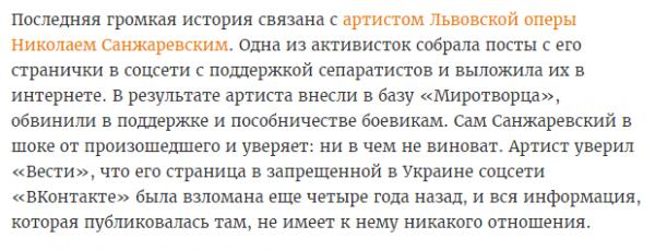 Украинские «стукачки»: выпил? Спел русскую песню? В тюрьму!