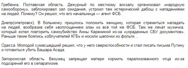 Признак Украины - сумасшедшие...
