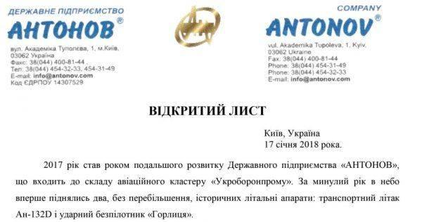 Руководитель ГП «Антонов» оказался хакером?