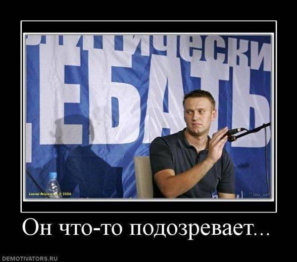 Навальный замутил шабаш с кучей идиотов