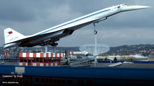 Сверхнадежды: Прошлое и будущее сверхзвуковых пассажирских самолетов