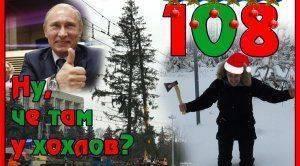 Как Путин у хохлов Новый год украл!
