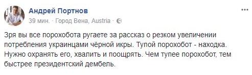 Тарас Черновол заявил, что украинцы давятся в очередях за икрой и путевками на Мальдивы