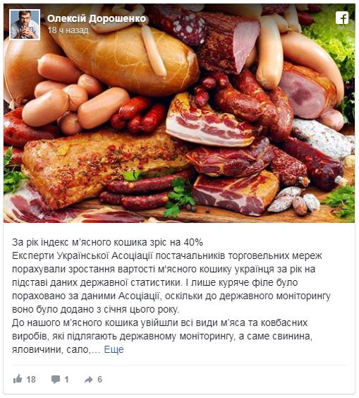 Украинцев делают вегетарианцами: мясо и сало резко подорожало