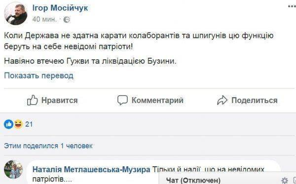 У радикалов на Украине истерика: Почему Гужву не застрелили, как Бузину?!