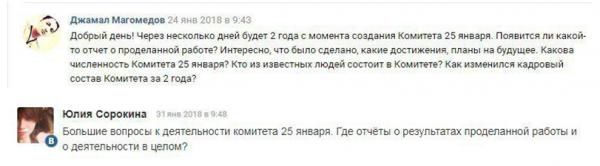 Комитет «25 января»: Стрелкова спросили, где деньги. Ответа нет…