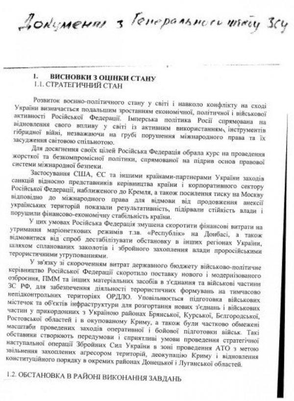 Киев планирует удар в «лоб» по Донбассу: СМИ раскрыли секретные планы нападения ВСУ на ДНР и ЛНР