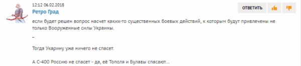 «Тополя спасают»: россияне ответили украинскому политологу, сомневающемуся, что С-400 спасут Крым от Киева и НАТО