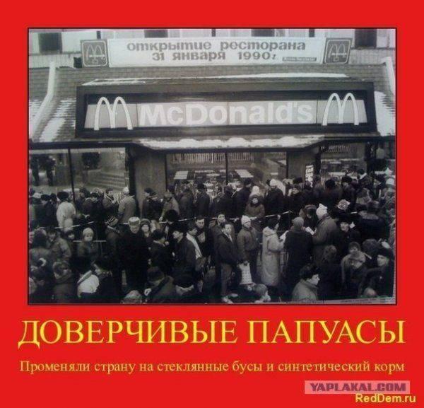 Питание в СССР и России