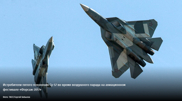 Школа для истребителя: начало опытно-боевой эксплуатации Су-57