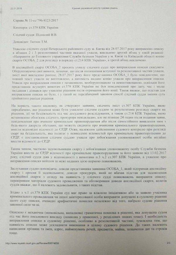 Пропало дело о госизмене Порошенко и Липецкой фабрике «Рошен»