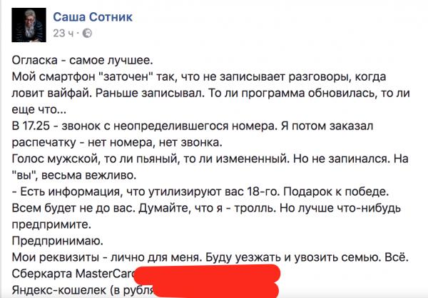 Саша Сотник, который кричал «Волки»