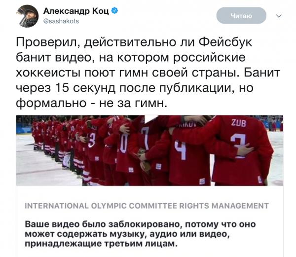 Как русские хоккеисты МОК, ВАДА и их хозяев через клюшку опрокинули
