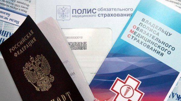 Бесплатная медицина - не для граждан России