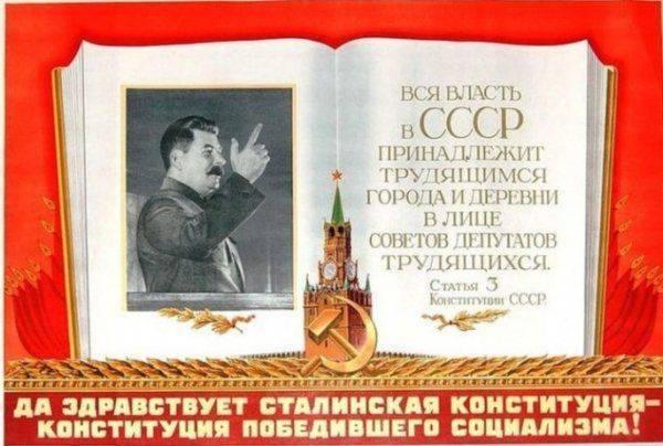 Чем Советская власть России отличается от нынешней?