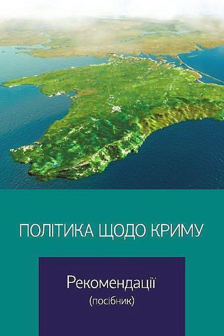 Дацзыбао по Крыму