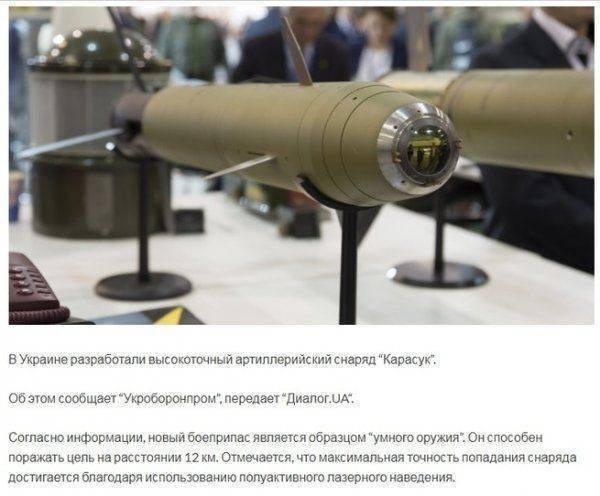 Снаряд «карасук», спецоперация «ОТСОС» и другие украинские новинки