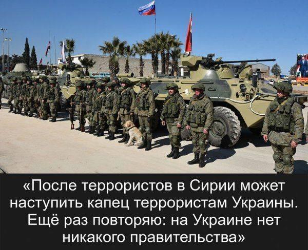В Москве предупредили Киев, что после Сирии придет и его очередь