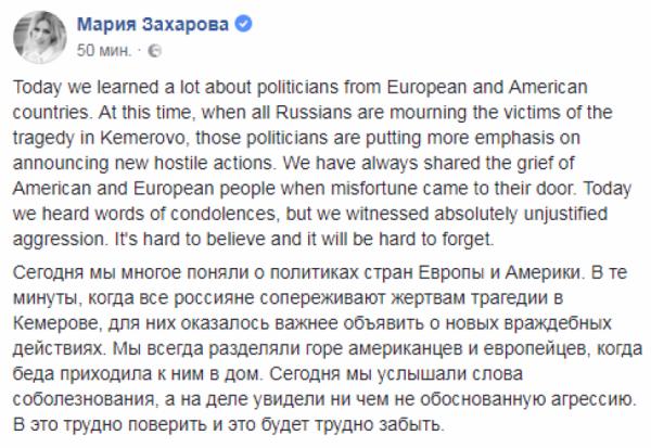 Вместо поддержки — агрессия: Захарова рассказала о реакции Запада на трагедию в Кемерове
