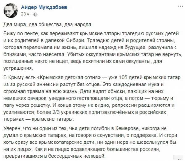 Муждабаев глумится над жертвами в Кемерово: «они не жалели крымских татар»