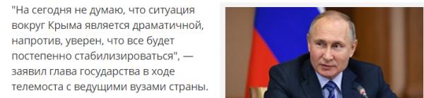 В Крыму все идет по плану: Путин высоко оценил успехи развития полуострова